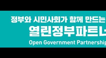 [OGP] 열린정부 만들기 공약안 토론에 참여해주세요.