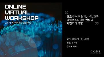 [커먼즈펍] Virtual Workshop