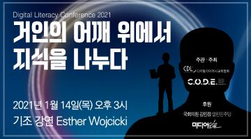 [컨퍼런스] 디지털리터러시컨퍼런스2021과 커먼즈어워드