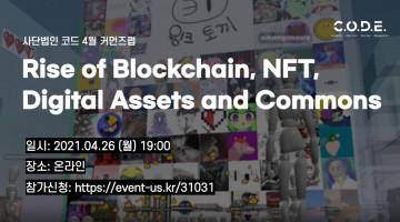 [커먼즈펍] Rise of Blockchain, NFT, Digital Assets and Commons